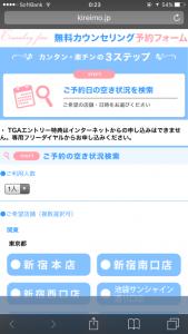 キレイモ京都店予約方法人数指定