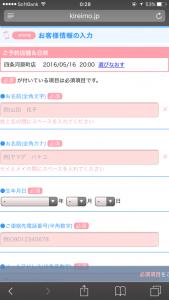 キレイモ京都店個人情報入力