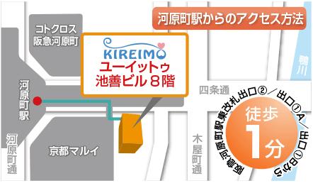 キレイモ京都店の場所のイメージ