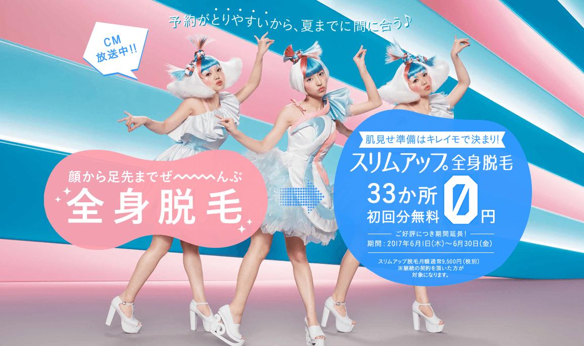 キレイモ京都の脱毛キャンペーン